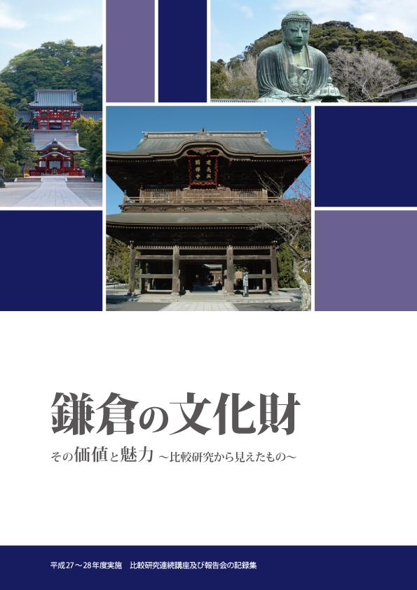 鎌倉の文化財(表紙)