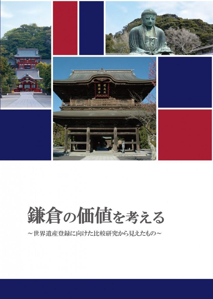 鎌倉の価値を考える(表紙)